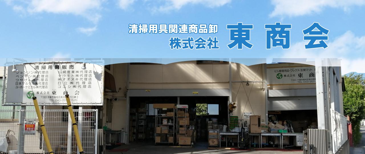 清掃用具関連商品卸 ㈱東商会